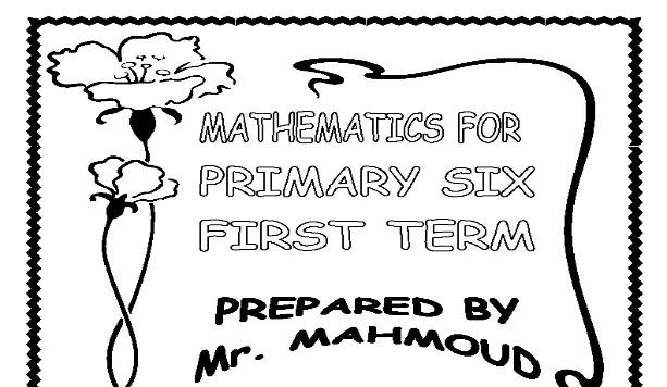 مذكرة ماث منهج الصف السادس الابتدائي ترم اول