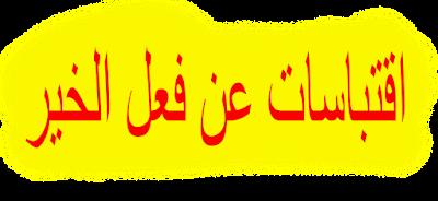 أجمل اقتباسات عن فعل الخير❤️عبارات رووعــــــــــة
