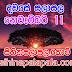 Lagna Palapala Ada Dawase  | ලග්න පලාපල | Sathiye Lagna Palapala 2020 | 2020-11-11