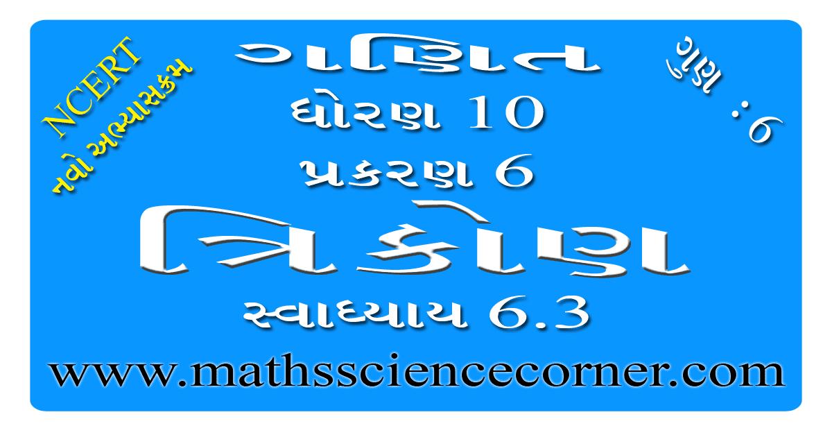 Maths Std 10 Ch 06 Swadhyay 6.3