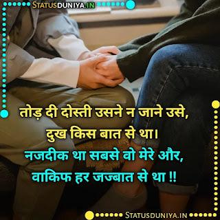 Dhokebaaz Dost Status In Hindi With Images, तोड़ दी दोस्ती उसने न जाने उसे, दुख किस बात से था। नजदीक था सबसे वो मेरे और, वाकिफ हर जज्बात से था !!