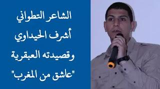 """الشاعر التطواني أشرف الحيداوي وقصيدته العبقرية """"عاشق من المغرب"""""""