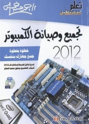 دورة تعلم تجميع وصيانة الكمبيوتر بالصوت والصورة وباللغة العربية