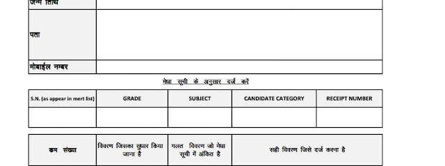Aapatti form for Shikshak Niyojan 2019