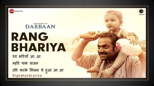 Rang Bhariya Lyrics in Hindi - Darbaan - Gulraj Singh