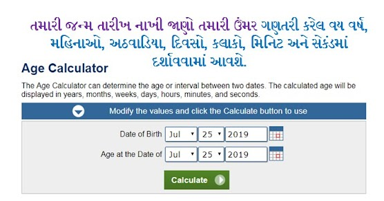 Check your AGE (Age Calculator) : One Of The Best Tool
