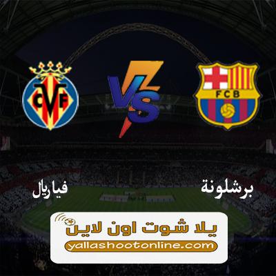 مباراة برشلونة وفياريال اليوم