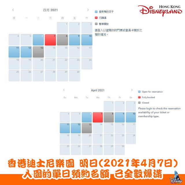 香港迪士尼樂園 明日(2021年4月7日)入園的單日預約名額已全數爆滿, Hong Kong Disneyland's quota for park visit reservation is full for tomorrow (April 7, 2021)