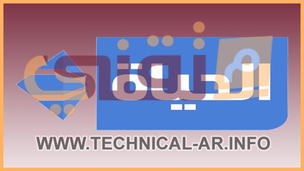 ثبت الآن بأقوى إشارة تردد قناة الحياة الزرقاء للمسلسلات 2021 Alhayah tv بيت الدراما المصرية