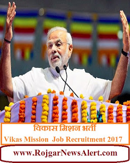 BVM Job Recruitment 2017