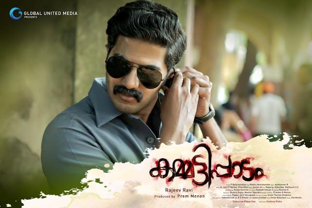 Kammatipaadam-Malayalam-Movie-Official-Teaser