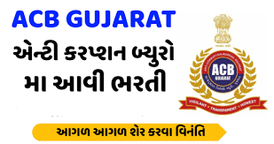 Gujarat Anti-Corruption Bureau Recruitment 2020