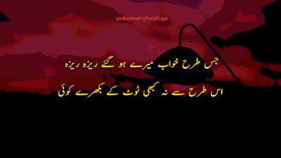 love urdu poetry in urdu