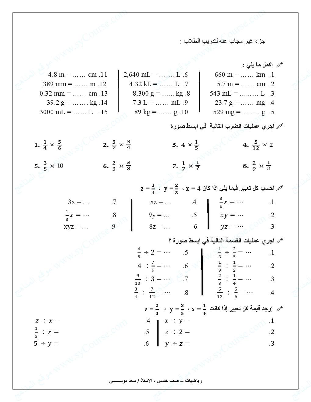 منهاج رياضيات للصف السادس في الأردن