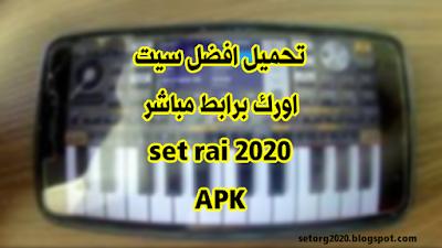 تحميل افضل سيت اورك برابط مباشر set rai 2020 APK