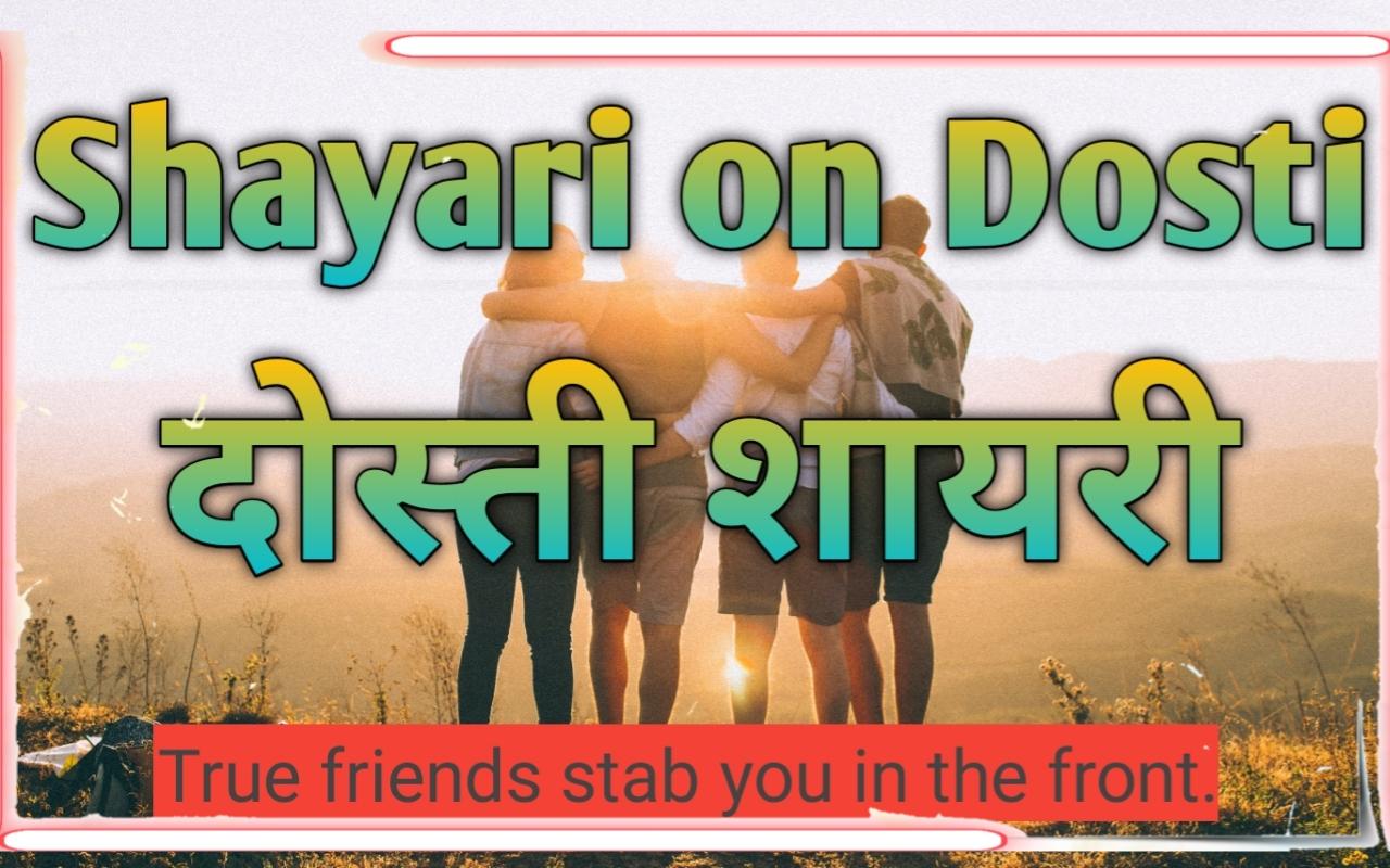 shayari on dosti, hindi dosti shayari, shayari on friendship