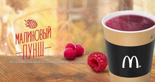 Малиновый пунш в Макдоналдс, Малиновый пунш в Макдональдс, Малиновый пунш в Mcdonalds состав цена объем пищевая ценность малина Россия 2018
