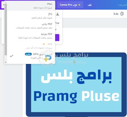حفظ لوجو وشعار موقع برامج بلس