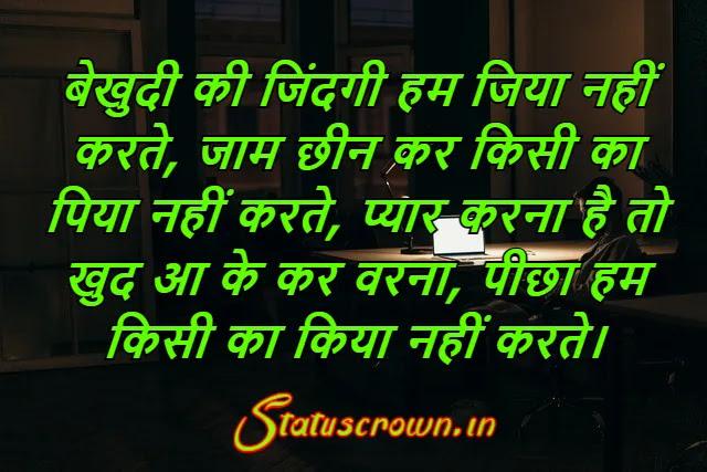 Facebook Attitude Status Line In Hindi
