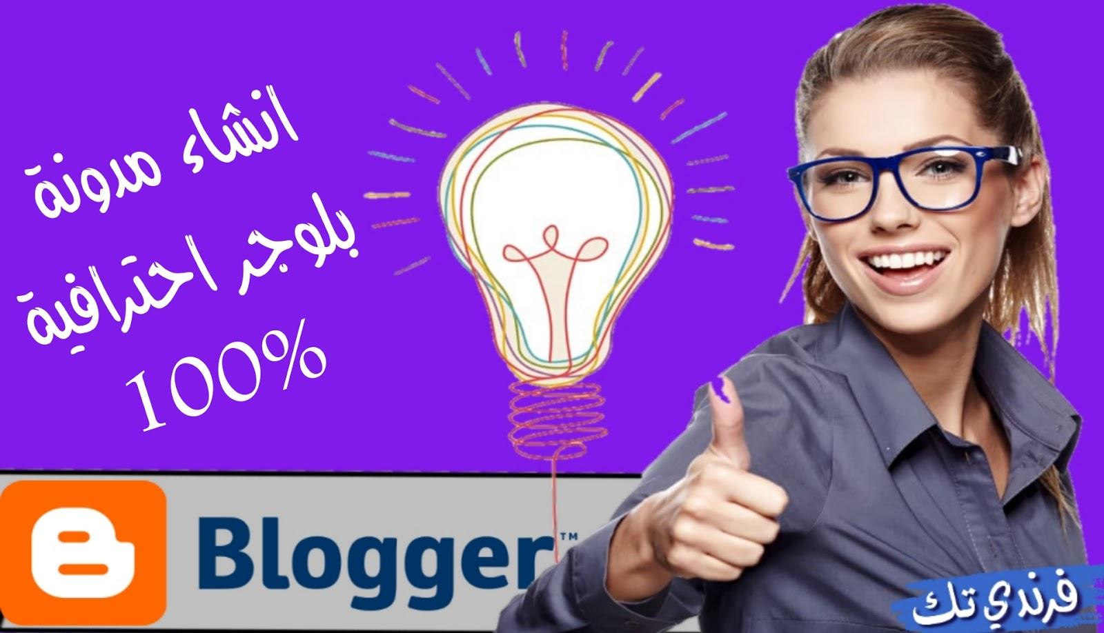 انشاء مدونة بلوجر احترافية 2020 || والربح منها خطوة بخطوة للمبتدئين