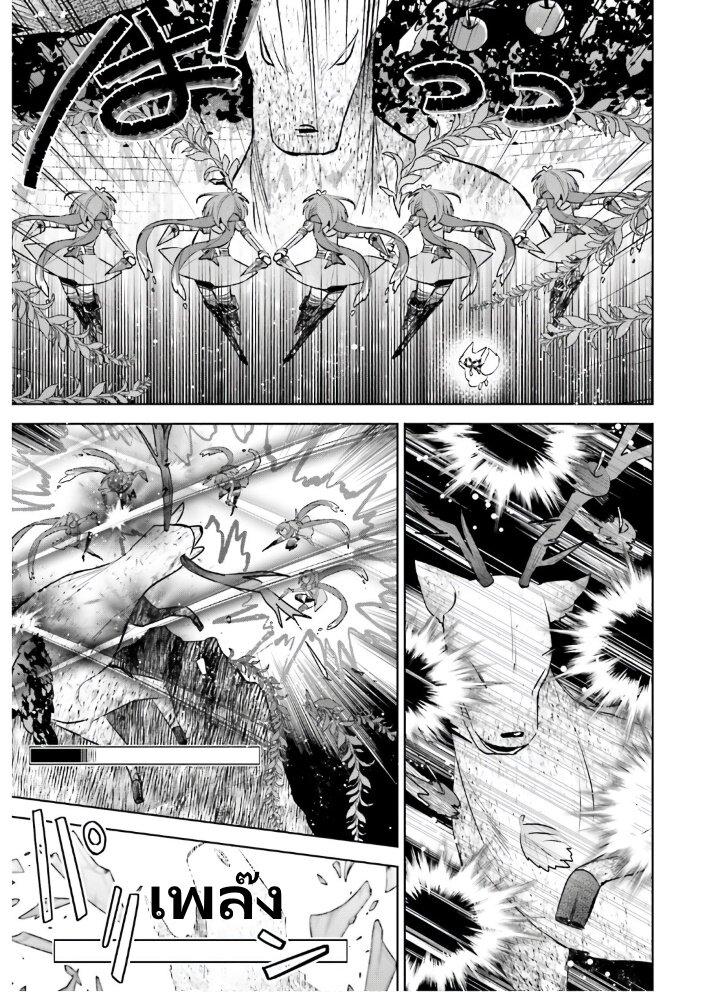 อ่านการ์ตูน Itai no wa Iya nanode Bogyo-Ryoku ni Kyokufuri Shitai to Omoimasu ตอนที่ 23 หน้าที่ 21