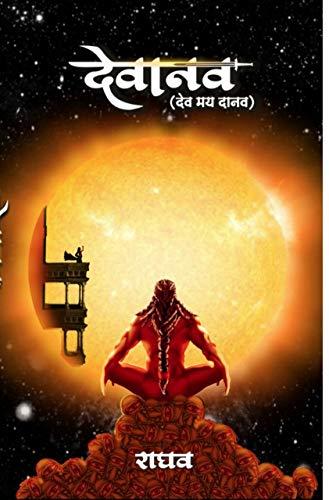 देवानव: देव मय दानव | Devaanav: Dev May Daanav