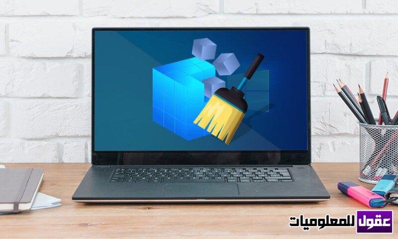 افضل 10 برامج لتنظيف وتسريع الكمبيوتر ويندوز