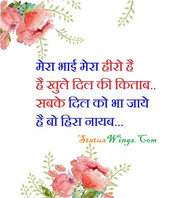brother status in hindi, big brother status in hindi, bhai status in hindi, brother love status in hindi, brother love status, brother love status hindi, bhai bhai status hindi, bhai bhai status in hindi, brother status in hindi attitude, Status Mera Wala