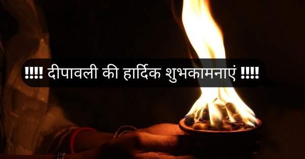 diwali ki hardik shubhkamnaye poster