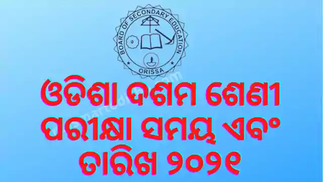 Odisha 10th BSE Exam Time and Table - Check BSE Odisha Class 10th Exam Date Here