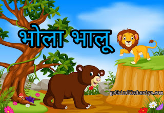 भोला भालू #4 Moral stories in hindi very short for kids