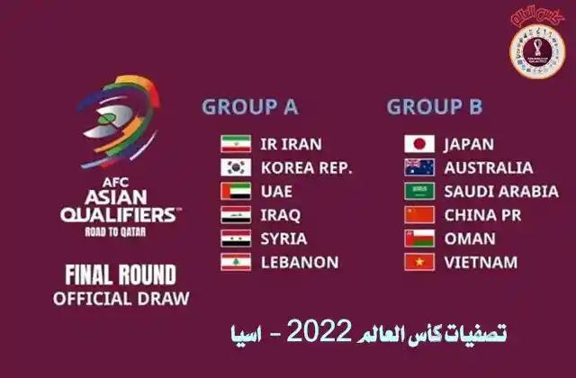 تصفيات كأس العالم,تصفيات كأس العالم 2022,تصفيات اسيا,تصفيات كاس العالم,تصفيات كاس العالم 2022,كأس العالم,تصفيات اسيا لكاس العالم,كأس العالم 2022,تصفيات اسيا كاس العالم,كاس العالم 2022,قرعة تصفيات كاس العالم 2022,تصفيات كأس العالم الاسيوية,كاس العالم,قرعة تصفيات كاس العالم 2022 اسيا,قرعة تصفيات كاس العالم,قرعه تصفيات كاس العالم 2022,قرعة اسيا لكاس العالم 2022,قرعة كاس العالم 2022,تصفيات اسيا المؤهلة الى كاس العالم,تصفيات كاس العالم 2022 اسيا,تصفيات