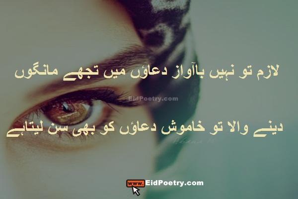 Lazim to nahi ba'awaz duaon mein tujhe mangon