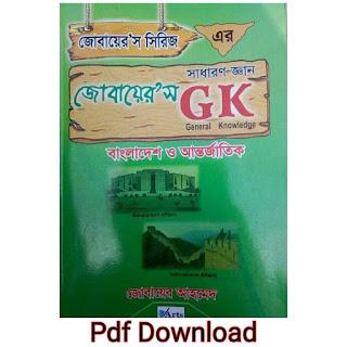 Jubayer gk pdf 2020 | জোবায়ের'স GK (সাধারণ জ্ঞান) Pdf