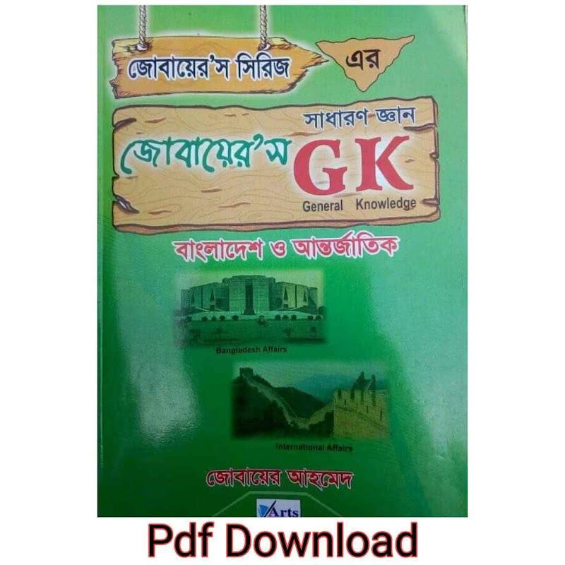 জোবায়ের'স GK (সাধারণ জ্ঞান) Pdf Download || General Knowledge Bangladesh 2020 PDF