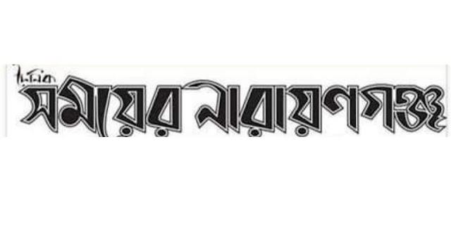 দৈনিক সময়ের নারায়ণগঞ্জের ডিক্লারেশন বাতিল।