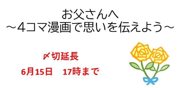 「父の日企画」6/15まで〆切延長!