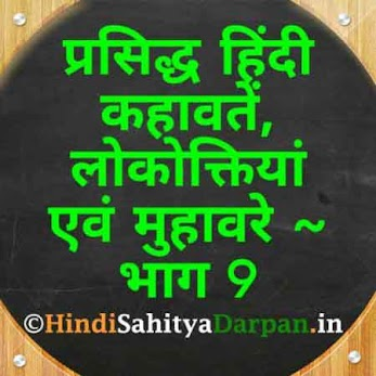 Dictionary of Hindi Muhavare, Hindi Phrases & Idioms ~ 3500 से