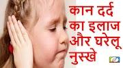Kaan me dard ke liye 20 asan gharelu nuske in hindi I कान दर्द का इलाज के घरेलू नुस्खे