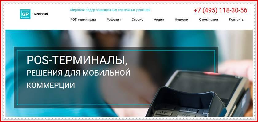 [Лохотрон] neoposs.ru, paypayer.ru – Отзывы, развод? Мошенники NeoPoss и PayPayer