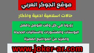 حالات اسلامية ادعية واذكار 2021 - الجوكر العربي