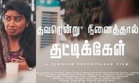 Thavarendru Ninaithaal Thattikhael – New Tamil Short Film 2017