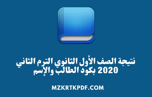 نتيجة الصف الأول الثانوي الترم الثاني 2020 بكود الطالب والإسم
