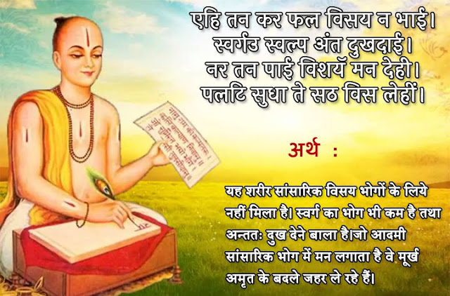 tulsidas ke dohe with meaning in hindi