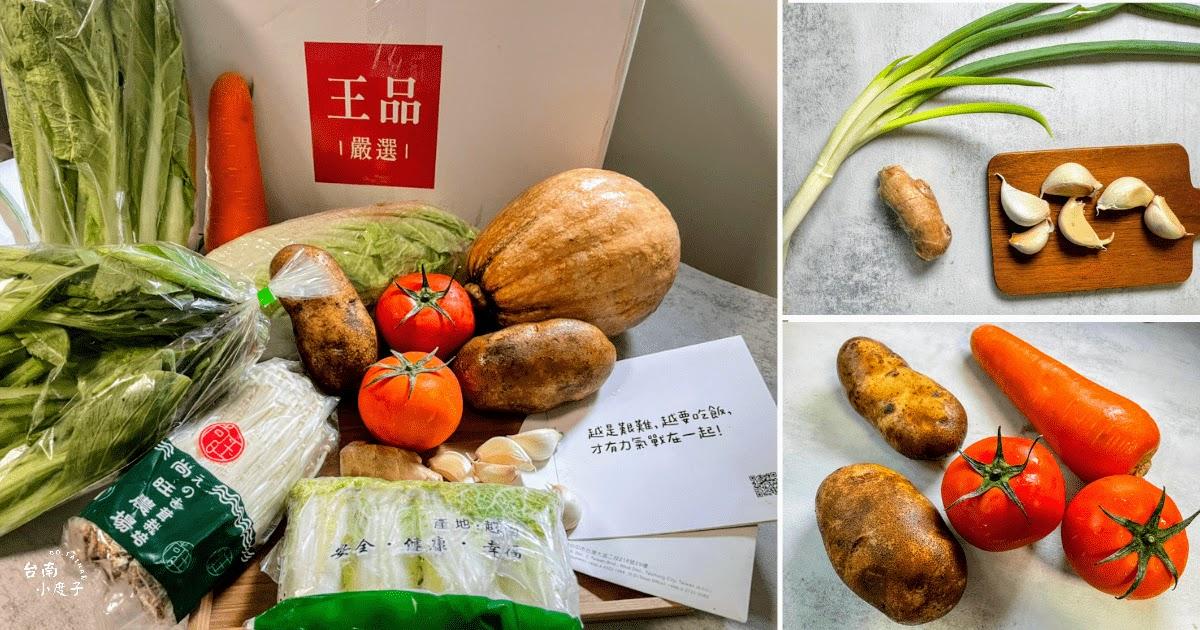 王品「戰在一起蔬菜箱」開箱