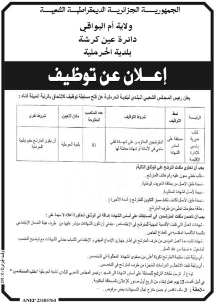 اعلان عن توظيف في بلدية الحرملية ولاية أم البواقي -أكتوبر 2017
