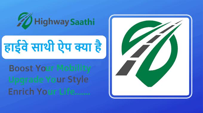 Highway Sathi App क्या है, हाईवे साथी ऐप क्यों जरूरी है