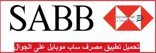 تحميل تطبيق ساب موبايل Sabb Mobile 2021 للخدمات المصرفية بيجا سوفت