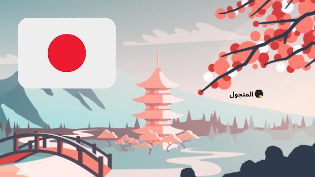 تعلم اللغة اليابانية للمبتدئين خطوة بخطوة