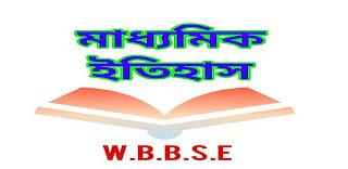 MADHYAMIK HISTORY ( মাধ্যমিক ইতিহাস ) WBBSE Google Android App free download